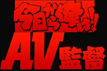 「今日から俺は!!AV監督」